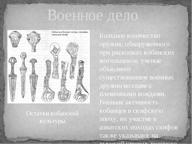 Военное дело Большое количество оружия, обнаруженного при раскопках кобанских...