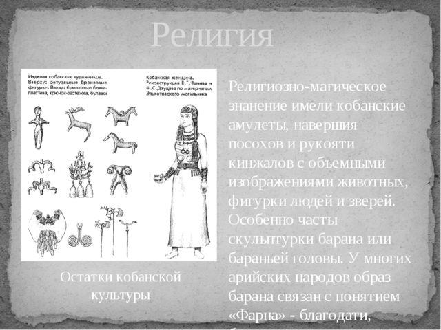 Религия Религиозно-магическое знанение имели кобанские амулеты, навершия посо...
