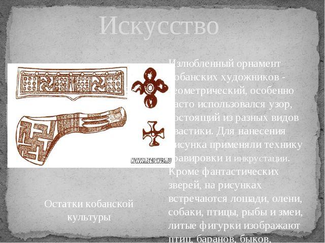 Искусство Излюбленный орнамент кобанских художников - геометрический, особенн...