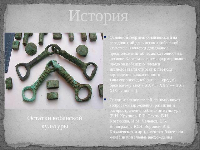 История Основной теорией, объясняющей на сегодняшний день истоки кобанской ку...