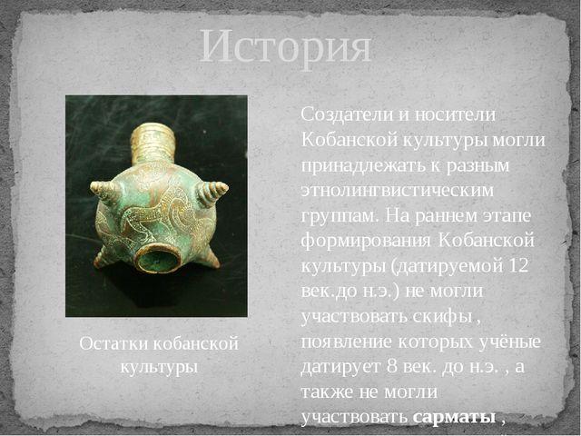 История Создатели и носители Кобанской культуры могли принадлежать к разным э...