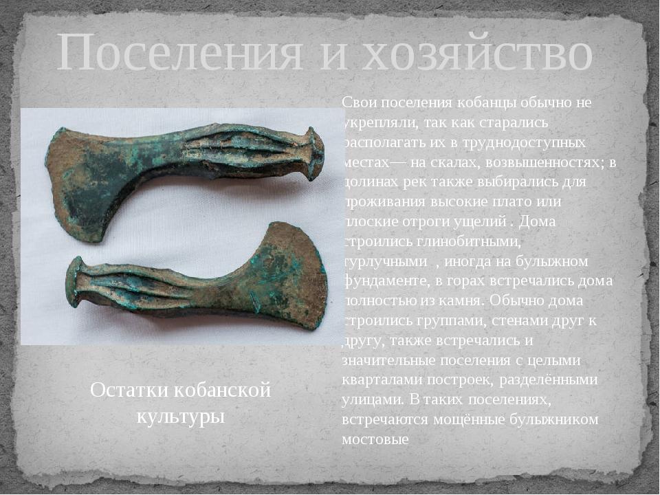 Поселения и хозяйство Свои поселения кобанцы обычно не укрепляли, так как ста...