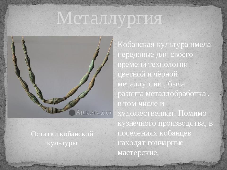 Металлургия Кобанская культура имела передовые для своего времени технологии...