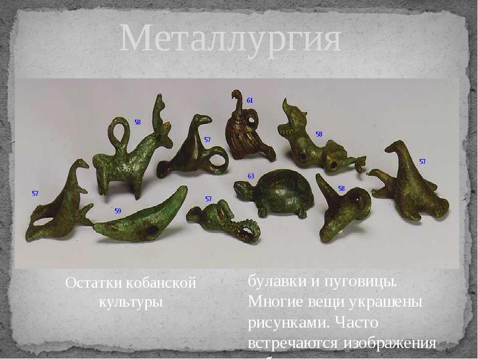 Металлургия До наших дней сохранились в земле топоры и мотыги, серпы, кинжал...