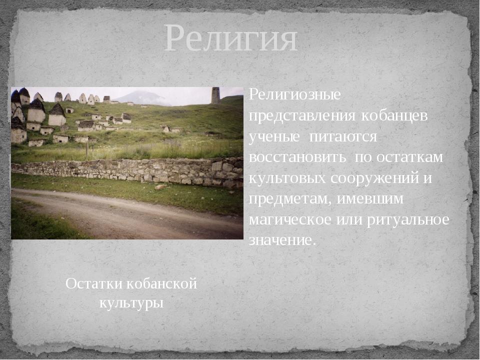 Религия Религиозные представления кобанцев ученые питаются восстановить по ос...