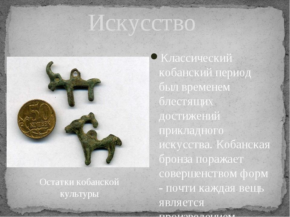 Искусство Классический кобанский период был временем блестящих достижений при...