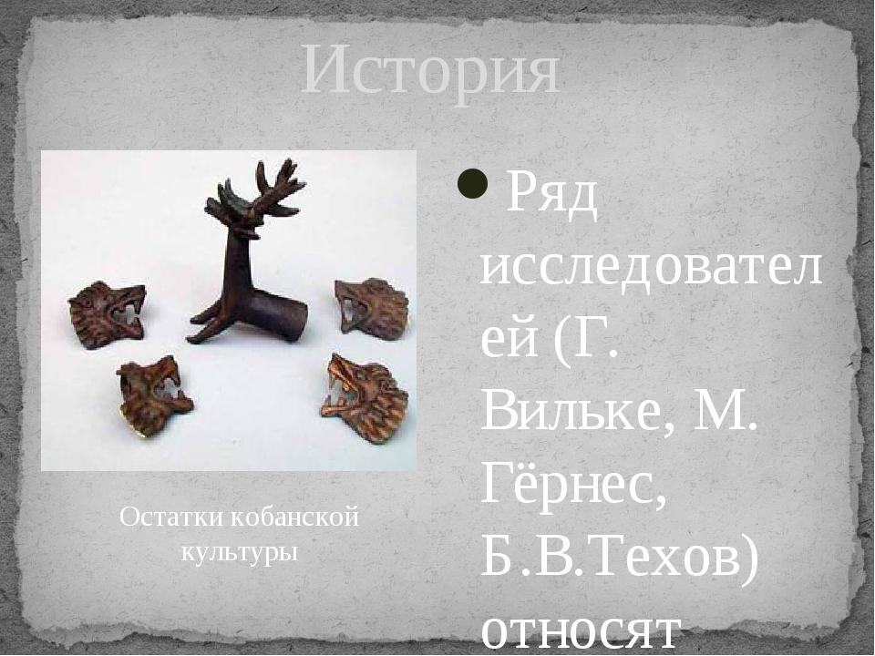 История Ряд исследователей (Г. Вильке, М. Гёрнес, Б.В.Техов) относят носителе...