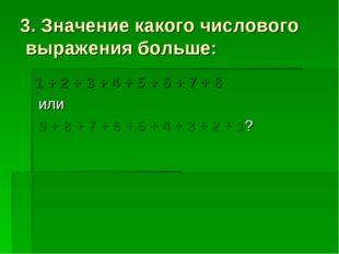 3. Значение какого числового выражения больше: 1 + 2 + 3 + 4 + 5 + 6 + 7 + 8