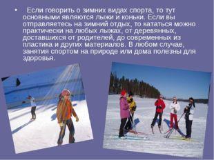 Если говорить о зимних видах спорта, то тут основными являются лыжи и коньк
