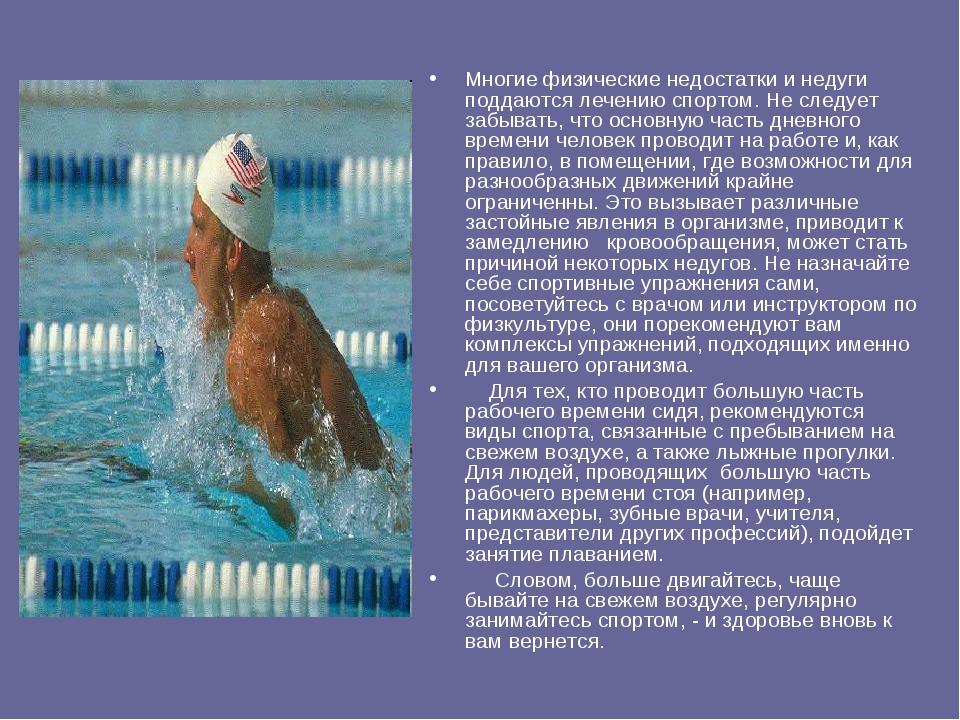 Многие физические недостатки и недуги поддаются лечению спортом. Не следует з...