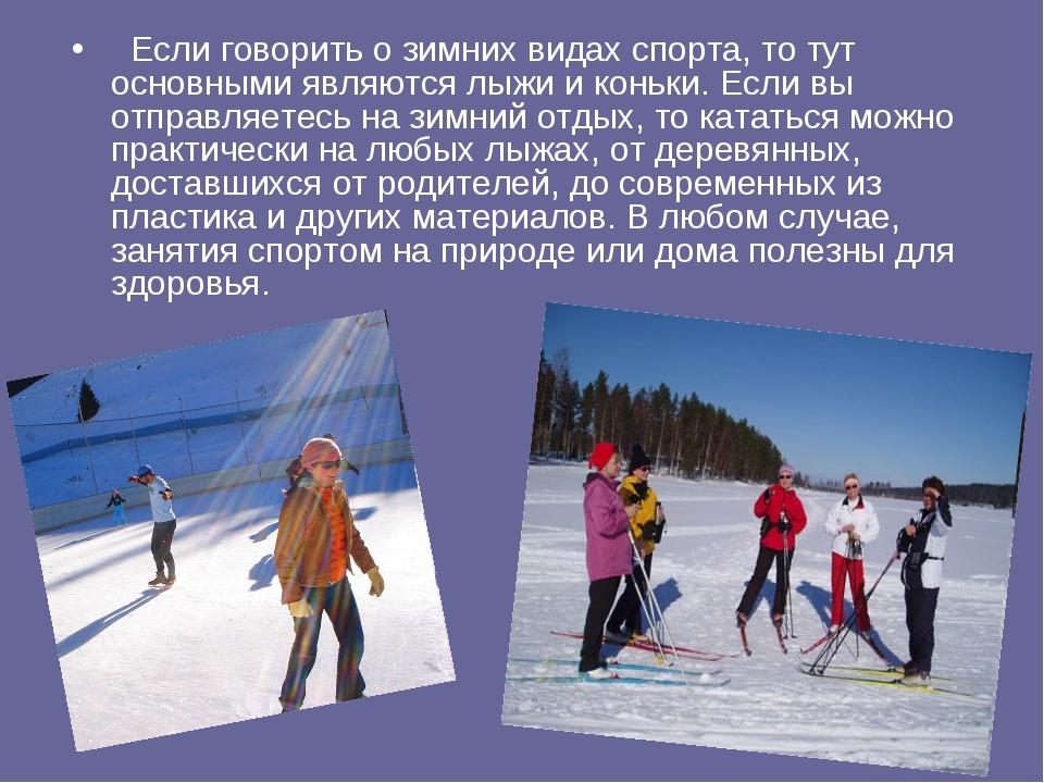 Если говорить о зимних видах спорта, то тут основными являются лыжи и коньк...