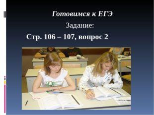 Готовимся к ЕГЭ Задание: Стр. 106 – 107, вопрос 2