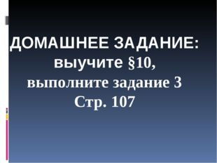 ДОМАШНЕЕ ЗАДАНИЕ: выучите §10, выполните задание 3 Стр. 107