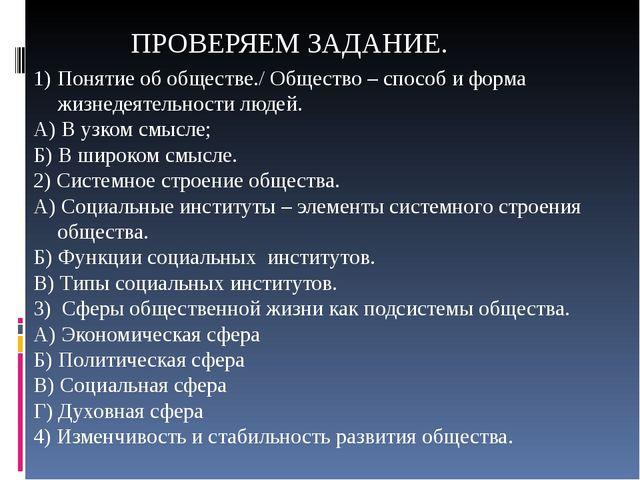 ПРОВЕРЯЕМ ЗАДАНИЕ. Понятие об обществе./ Общество – способ и форма жизнедеяте...
