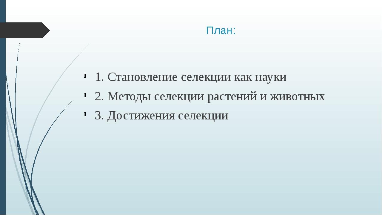 План: 1. Становление селекции как науки 2. Методы селекции растений и животны...