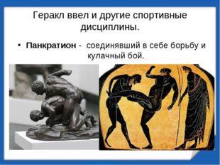 Геракл ввел и другие спортивные дисциплины. Панкратион - соединявший в себе б