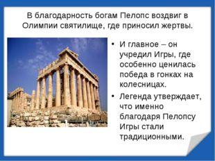 В благодарность богам Пелопс воздвиг в Олимпии святилище, где приносил жертвы