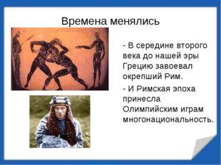 Времена менялись - В середине второго века до нашей эры Грецию завоевал окре