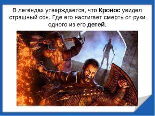 В легендах утверждается, что Кронос увидел страшный сон. Где его настигает см