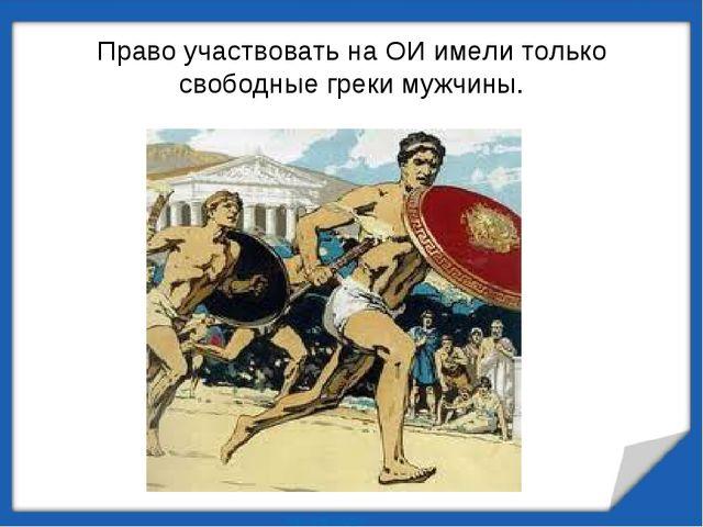 Право участвовать на ОИ имели только свободные греки мужчины.