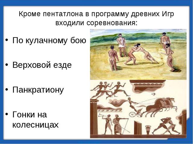 Кроме пентатлона в программу древних Игр входили соревнования: По кулачному б...