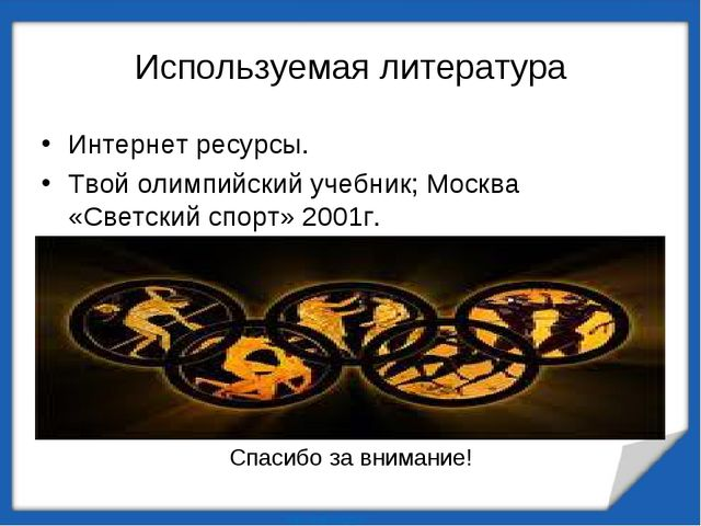 Используемая литература Интернет ресурсы. Твой олимпийский учебник; Москва «С...
