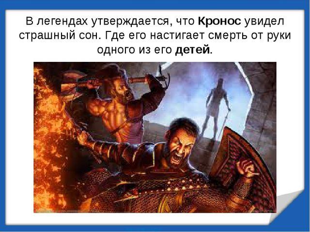 В легендах утверждается, что Кронос увидел страшный сон. Где его настигает см...