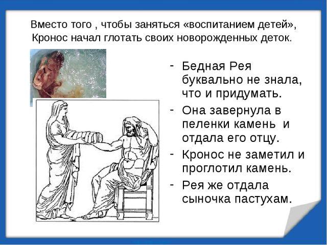 Вместо того , чтобы заняться «воспитанием детей», Кронос начал глотать своих...