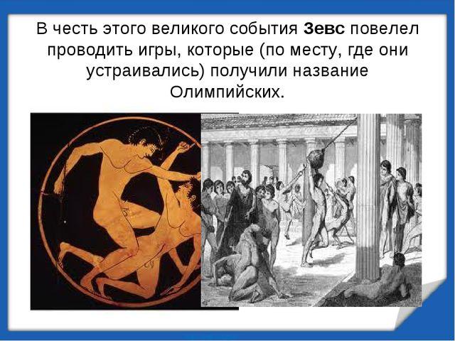 В честь этого великого события Зевс повелел проводить игры, которые (по месту...
