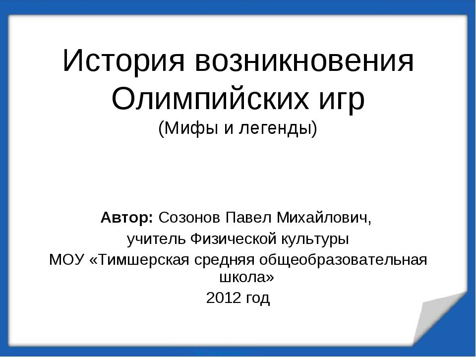 История возникновения Олимпийских игр (Мифы и легенды) Автор: Созонов Павел М...