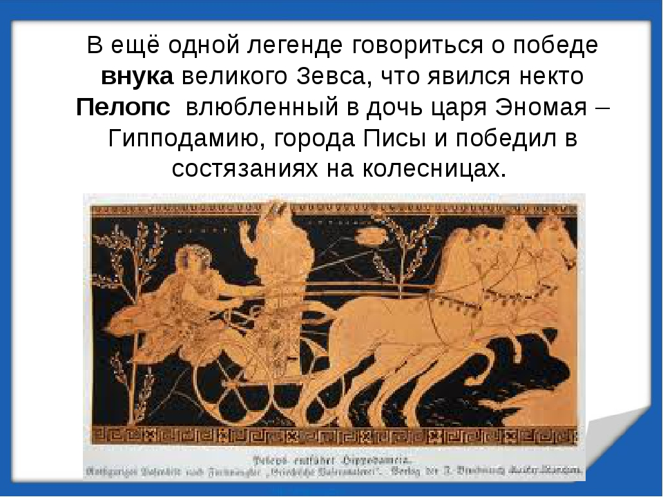 В ещё одной легенде говориться о победе внука великого Зевса, что явился нект...