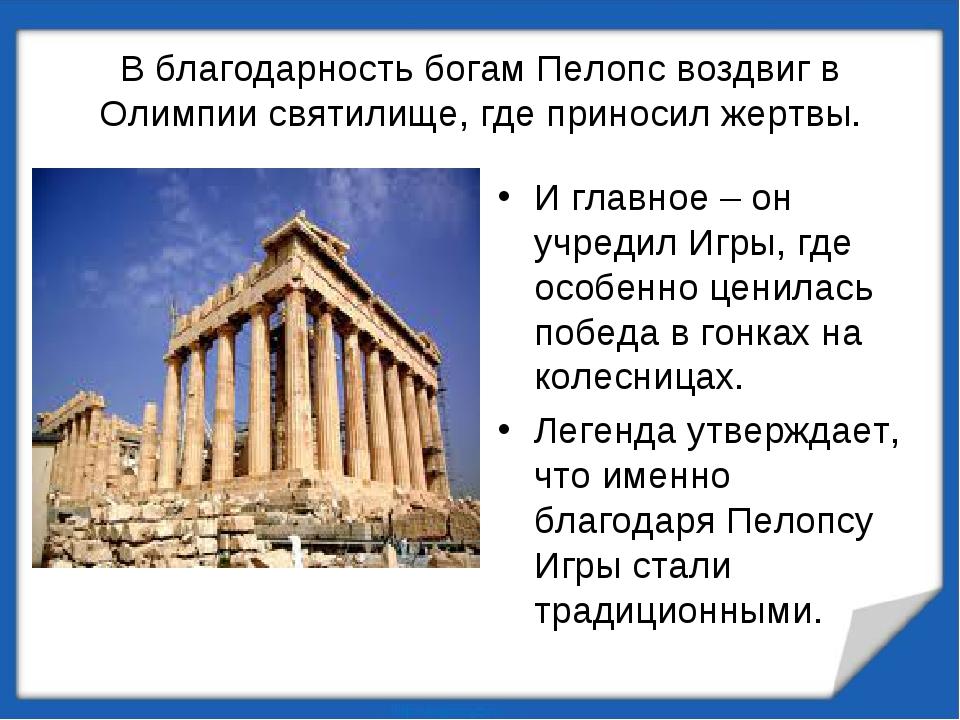 В благодарность богам Пелопс воздвиг в Олимпии святилище, где приносил жертвы...