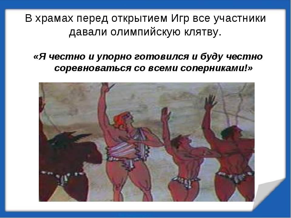 В храмах перед открытием Игр все участники давали олимпийскую клятву. «Я чест...