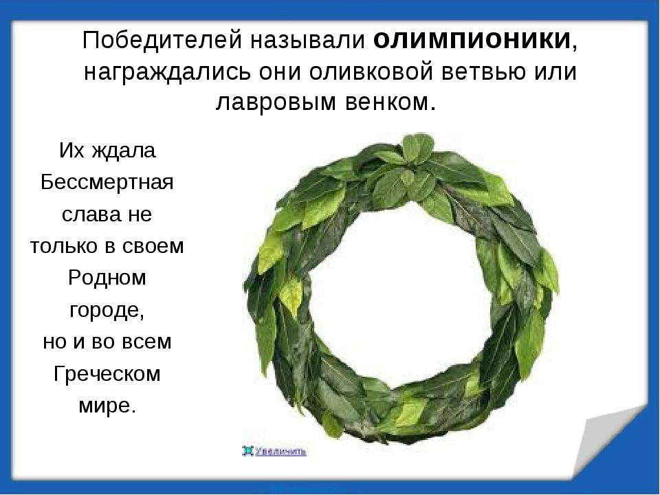Победителей называли олимпионики, награждались они оливковой ветвью или лавро...