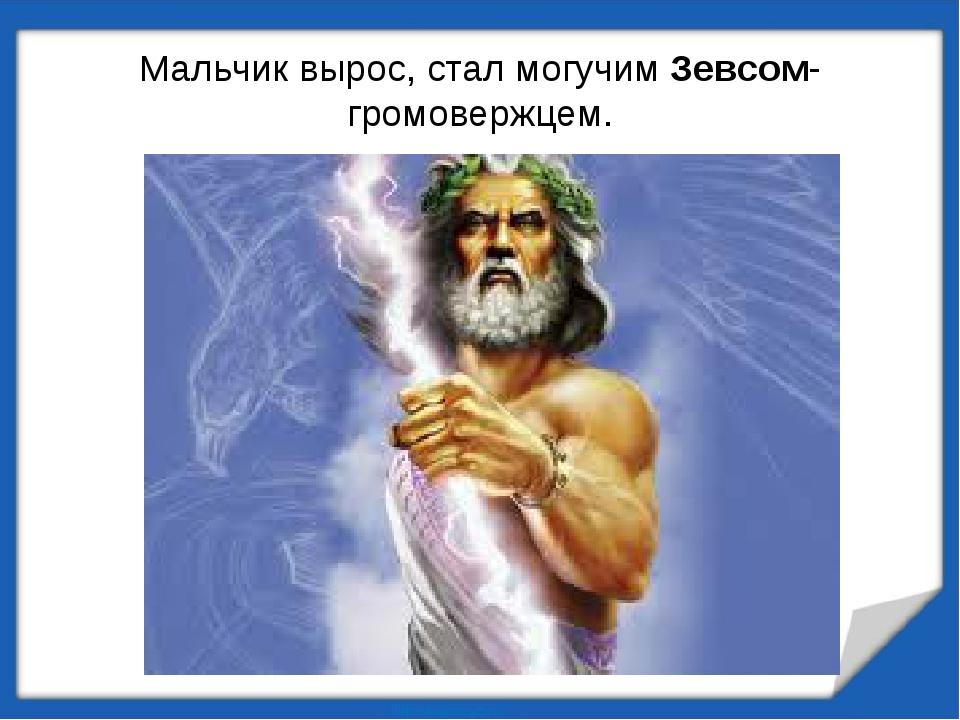 Мальчик вырос, стал могучим Зевсом-громовержцем.