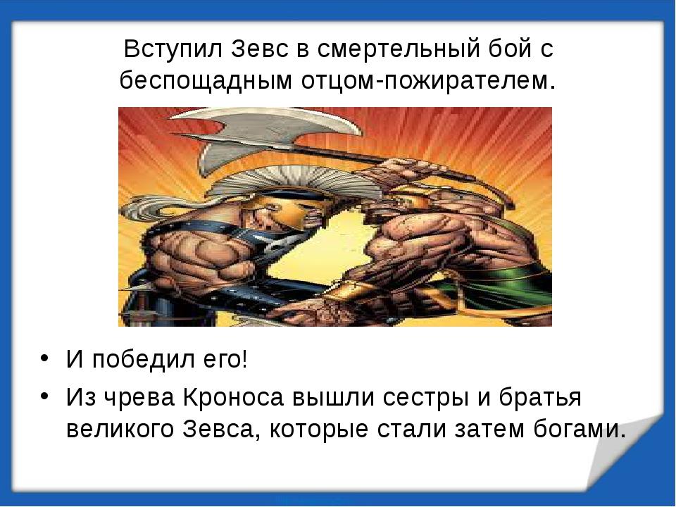 Вступил Зевс в смертельный бой с беспощадным отцом-пожирателем. И победил его...