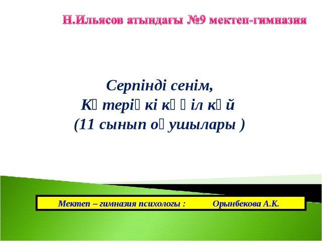 Мектеп – гимназия психологы : Орынбекова А.К. Серпінді сенім, Көтеріңкі көңі...