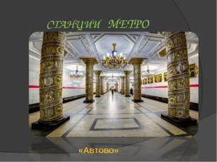 СТАНЦИИ МЕТРО «Автово»
