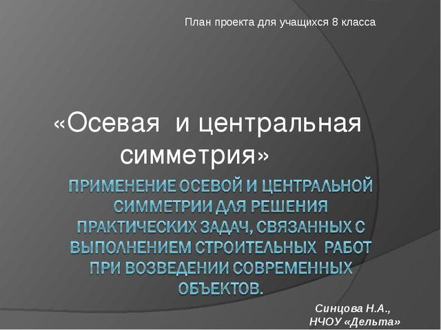 «Осевая и центральная симметрия» План проекта для учащихся 8 класса Синцова Н...