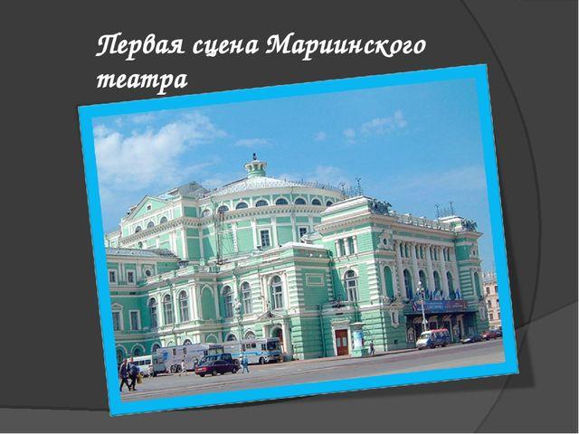 Первая сцена Мариинского театра
