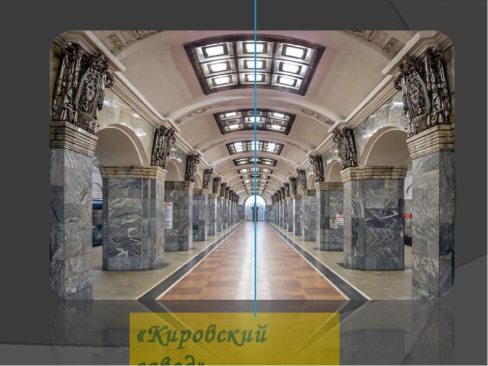 «Кировский завод»