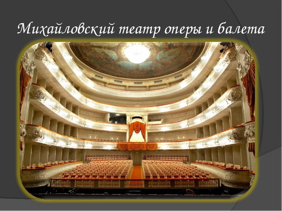 Михайловский театр оперы и балета