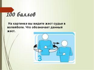 150 баллов Назовите официальную дату появления волейбола в СССР