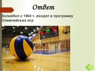 Ответ Волейбол с 1964 г. входит в программу Олимпийских игр
