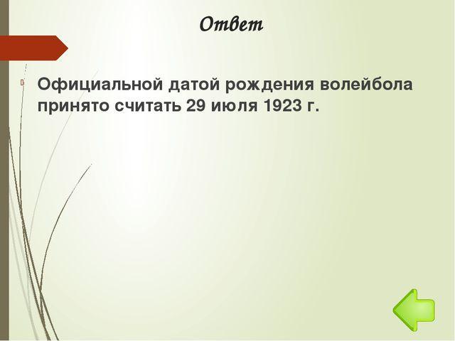 Ответ Официальной датой рождения волейбола принято считать 29 июля 1923 г.