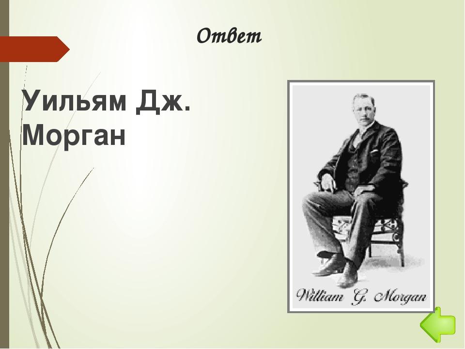 Ответ Уильям Дж. Морган