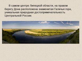 В самом центре Липецкой области, на правом берегу Дона расположена знаменита