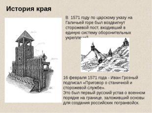 В 1571 году по царскому указу на Галичьей горе был воздвигнут сторожевой пос