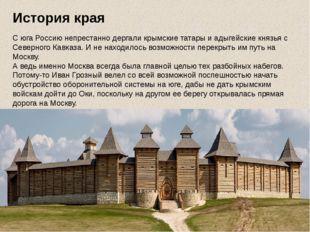 История края С юга Россию непрестанно дергали крымские татары и адыгейские кн