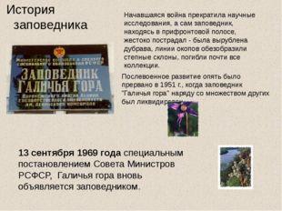 """Послевоенное развитие опять было прервано в 1951 г., когда заповедник """"Галич"""